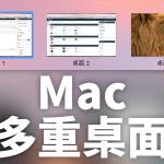 Mac新手入門教學:善用多重桌面,創建多個不同功能的 Mac 螢幕