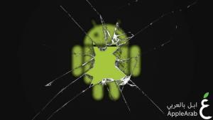 نظام Android مكسّر