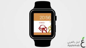 واجهات خاصة على ساعة Apple Watch