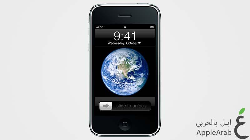 شاشة اسحب لفتح القفل في الايفون وهي براءة اختراع مسجلة