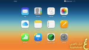 خدمات موقع iCloud