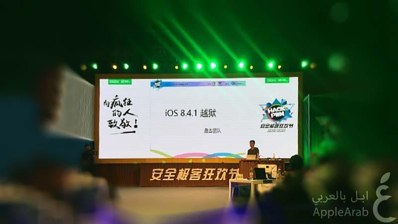 جيلبريك iOS 8.4.1 في مؤتمر HackPwn 2015