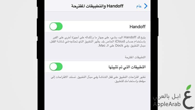 ميزتي Handoff والتطبيقات المقترحة