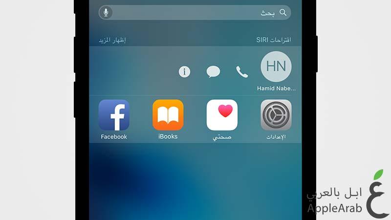 ميزة اقتراحات Siri في iOS 9 Beta 5