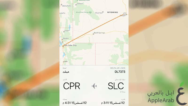 تتبع الرحلات في iOS 9 وMac OS X El Capitan