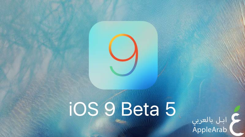 نظام iOS 9 beta 5