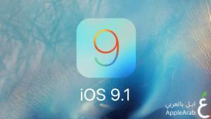 نظام iOS 9.1