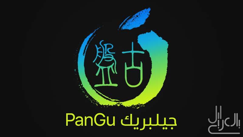 شعار فريق جيلبريك بانجو