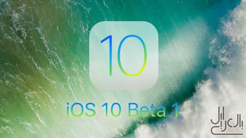 نظام iOS 10 بيتا 1