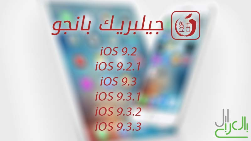 جيلبريك بانجو iOS 9.2 iOS 9.3.3