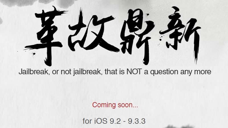 جيلبريك بانجو iOS 9.2 - iOS 9.3.3