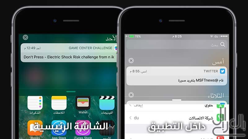حركة سحب مركز الإِشعارات في iOS 10 بيتا 3
