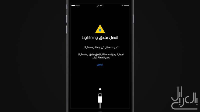 تحذير وصلة مبتلة في iOS 10 بيتا 3