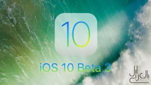 iOS 10 بيتا 3