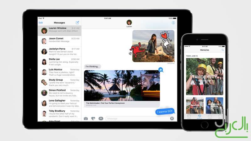 نظام iOS 10 على الايباد والايفون