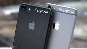 نموذج واقعي الايفون 7 والايفون 6s