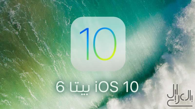 تحديث iOS 10 بيتا 6