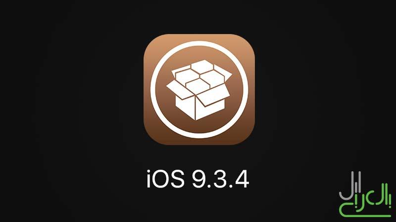 جيلبريك وسيديا iOS 9.3.4