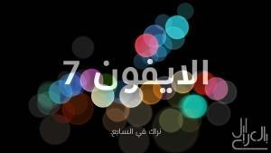 صورة مؤتمر الايفون 7