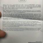 تسريب مستند الايفون 7