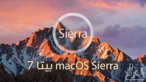 macOS Sierra بيتا 7