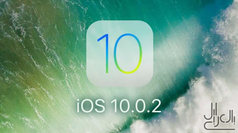 تحديث iOS 10.0.2