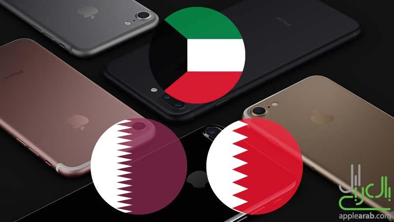 iphone-7-7-plus-kuwait-qatar-bahrain