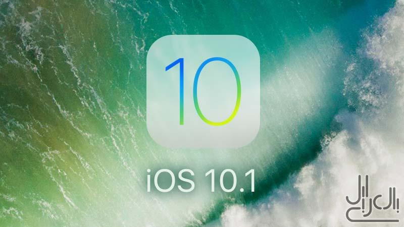نظام iOS 10.1