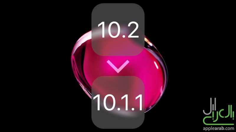 داونجريد iOS 10.2 إلى iOS 10.1.1