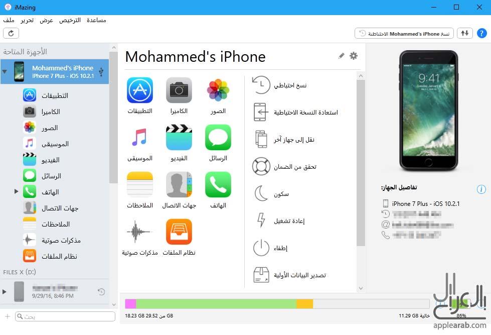 واجهة برنامج iMazing باللغة العربية