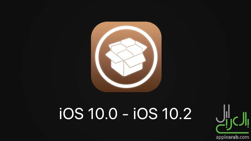 جيلبريك iOS 10.0 - iOS 10.2