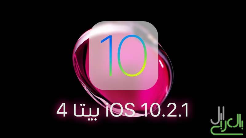 تحديث iOS 10.2.1 بيتا 4