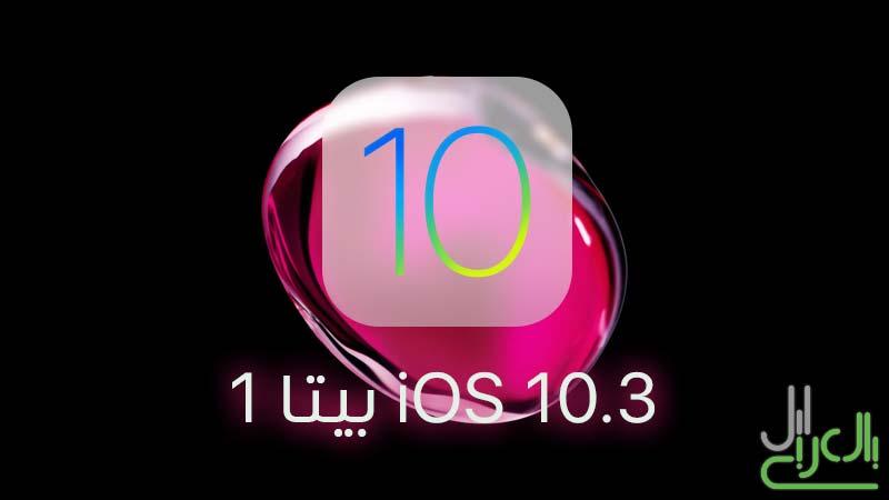إطلاق تحديث iOS 10.3 بيتا 1