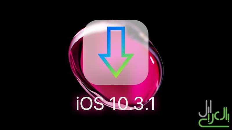 تحميل iOS 10.3.1