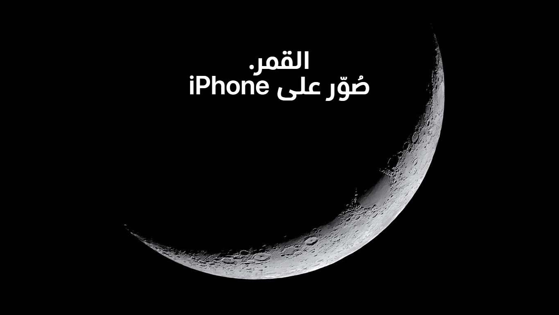 القمر صوّر على ايفون