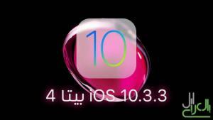 تحديث iOS 10.3.3 بيتا 4