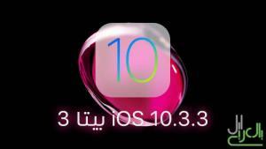 iOS 10.3.3 بيتا 3