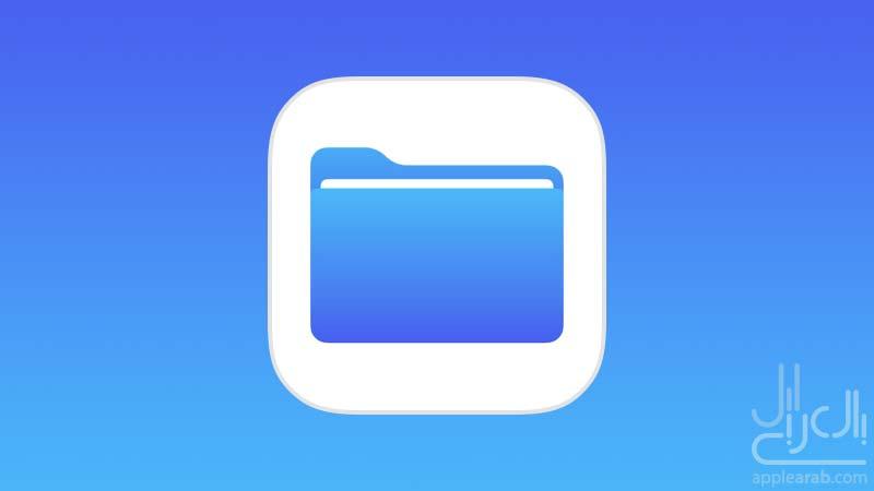 تطبيق الملفات في iOS 11