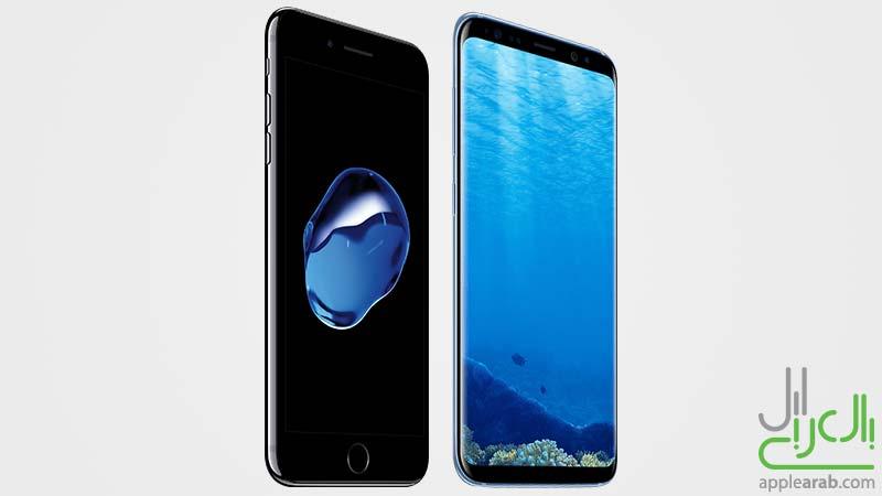 ايفون 7 بلس وجالاكسي إس 8 بلس