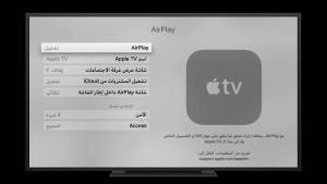 نظام tvOS 11 باللغة العربية