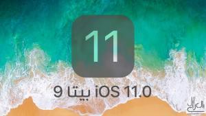 تحديث iOS 11 بيتا 9