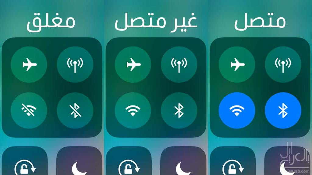 خيارات الاتصال ي مركز تحكم iOS 11