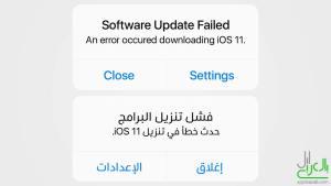 مشكلة فشل تنزيل البرامج iOS 11