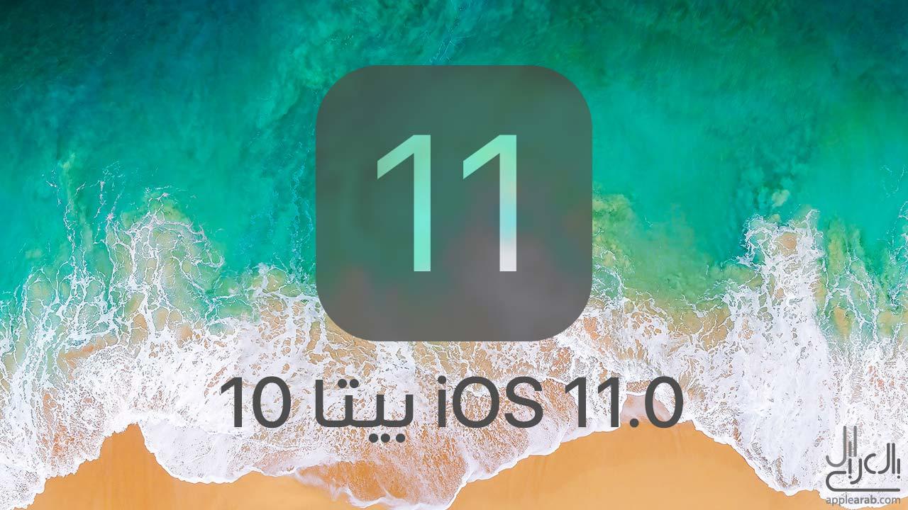 تحديث iOS 11 بيتا 10