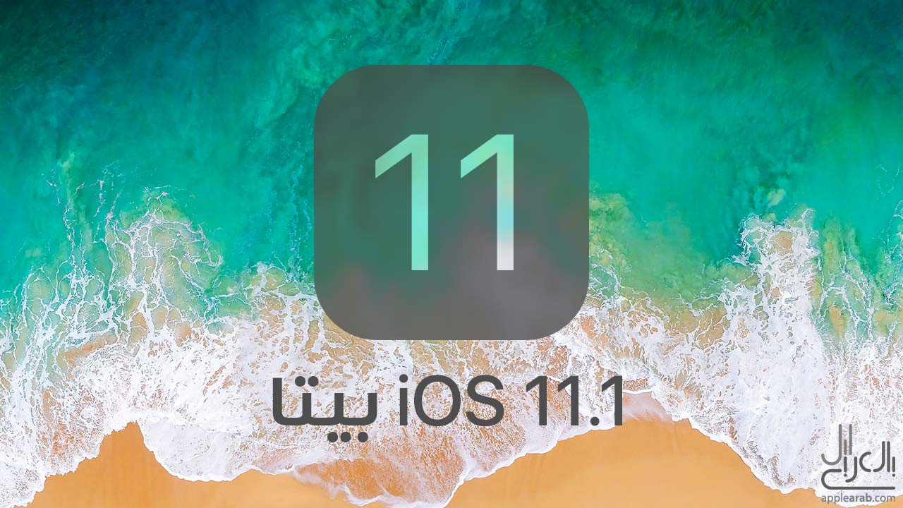 نظام iOS 11.1 بيتا