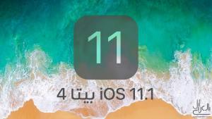 تحديث iOS 11.1 بيتا 4