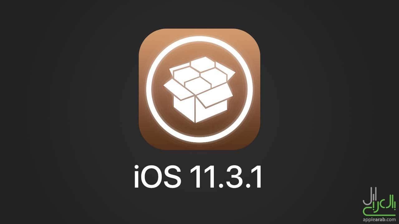 سيديا على iOS 11.3.1