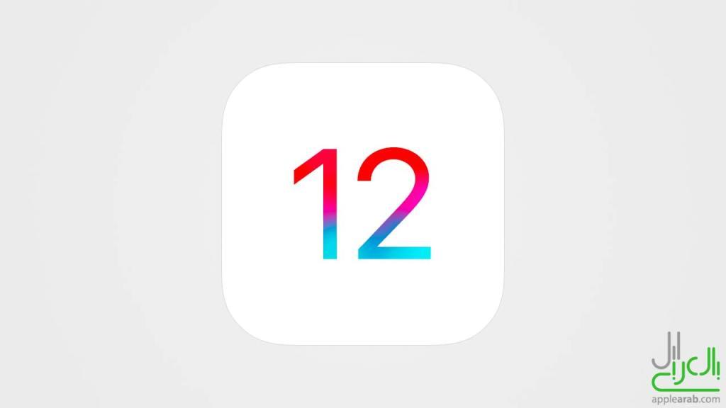 نظام iOS 12