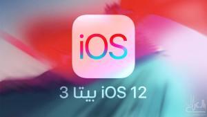 نظام iOS 12 بيتا 3