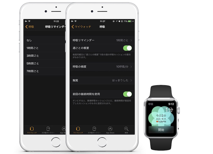 watchos3-breathe-iphone-and-apple-watch-1